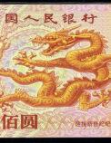 沈阳纸币回收, 连体钞 纪念钞 龙钞 建国钞等