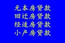 北京疑难房不上抵押的房产贷款,手续简单,放款快速
