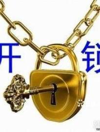快速开锁,修锁,换 BC级锁芯配遥控器开汽车锁