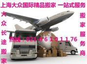 上海大众居民搬家 国际搬家/白领搬家优惠月中