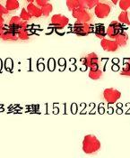 天津私人急用钱贷款好帮手