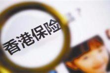 香港保险优势