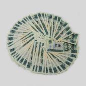 人民币2圆50张连号