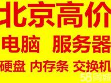 北京各区所有电脑服务器电脑内存条回收中心