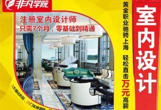 上海室内装潢设计培训上海设计培训学校
