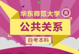 上海新世界教育黄图分部公共关系自考本科