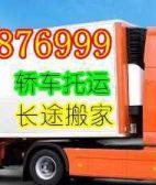 天津到唐山物流专线公司