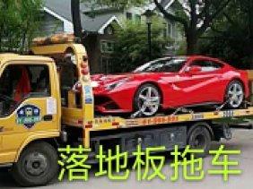 上海拖车服务