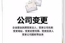 上海奉贤公司变更