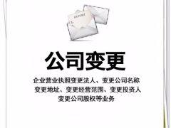 天津公司变更