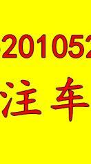 北京汽车抵押贷款公司电话