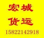 天津至公主岭 吉林整车零担 搬家迁厂 设备运输 酒水托运