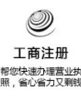 苏州注册公司,工商注册登记代理