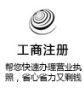 苏州注册外资公司 - 设立外商独资企业流程及费用