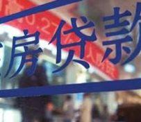 可提前借款 天津专业银行抵押