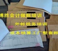 漳州会计做账培训一般纳税人做