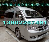 广州个人包车7~15座带驾1
