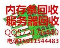 北京各区所有服务器内存条回收15011544483