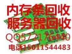 北京内存条回收产期服务器内存条回收