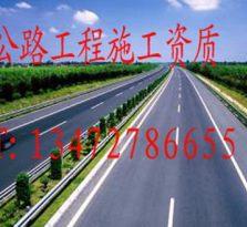 代办公路交通工程资质