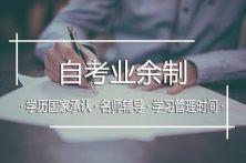 上海大学主考动画专业自考学历精品签约班
