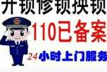 重庆全城15分钟上门开锁 换锁 汽车锁 保险柜 配汽车钥匙