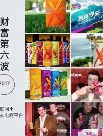 安利XS饮料总代服务热线13530420909
