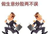 天津股票新手怎么开户