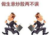 南京股票开户告诉你股票新手怎么开户