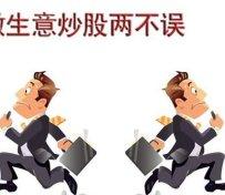 深圳专业股票配资