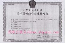办理上海医疗器械经营许可证时间节点