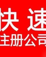 苏州公司注册|代理记帐 财税咨询