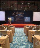 IFS国际财经峰会