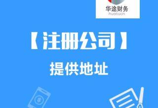 上海松江区公司注册流程
