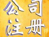 香港公司税务计划及香港公司税项申报
