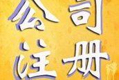 北京市朝阳区公司注册的流程和费用