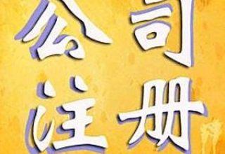 武汉工商注册 武汉注册公司 武汉工商执照代理