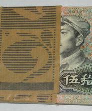 人民币大团结10元百连号收藏价值特点分析!