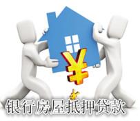 个人银行房产抵押贷款