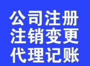 办理公司变更,桂林百屹财务更专业