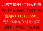 代办北京车辆年检