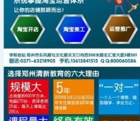 郑州淘宝开店培训班