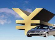 长沙汽车无抵押贷款