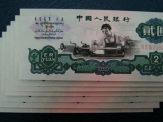 人民幣收藏升溫,1960版2元人民幣數量稀少價格暴