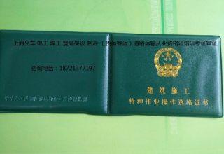 上海起重机培训|上海浦东起重机培训