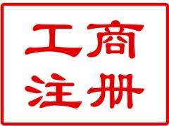 天津工商注册