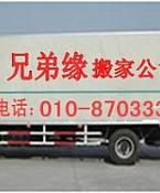 北京兄弟缘搬家公司010-87033388