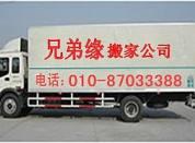 北京兄弟搬家公司
