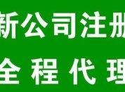杭州免费注册杭州各类公司 代理记账 工商变更 商标注册