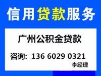 广州公积金贷款,广州公积金信用贷款